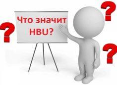 Что значит HBU