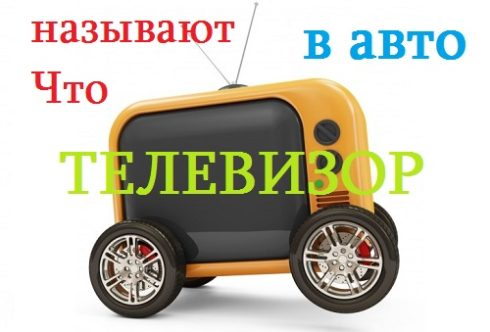 Картинка что называют телевизор у авто