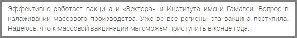 Когда будут делать прививки от коронавируса в России