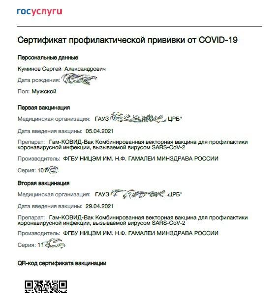 Электронный сертификат о вакцинации против ковида на английском языке с портала Госуслуг