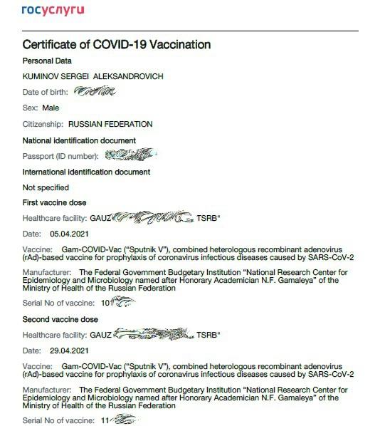 Сертификат вакцинации от коронавируса на русском языке