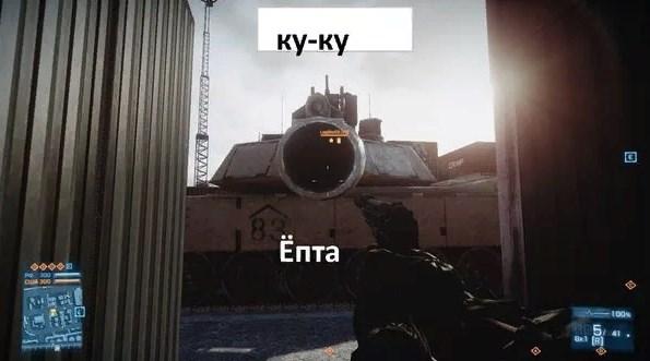 мем ку-ку епта танк в окне