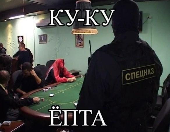 мем ку-ку епта спецназ в казино