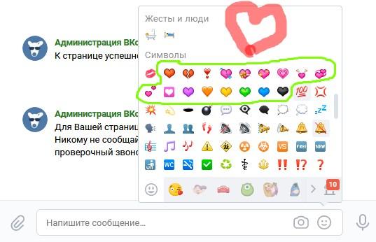 Смайлики сердечки в ВК полный список фото