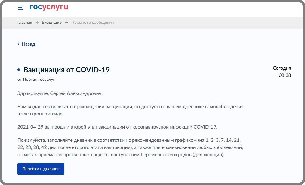 Информация о получении сертификата о вакцинации от коронавируса госуслуги