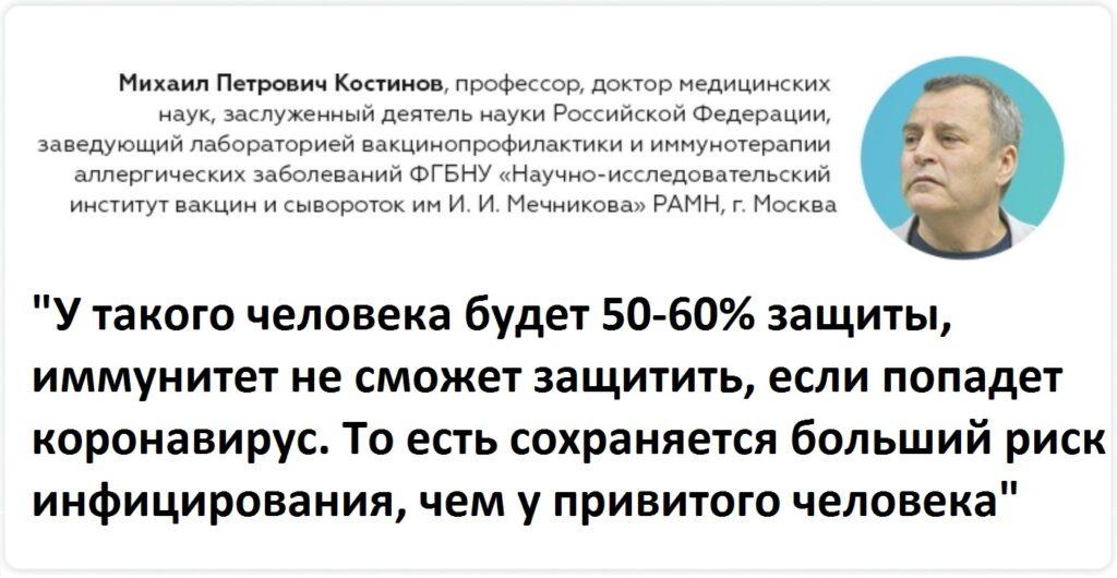 картинка Костинов о том, что будет если не делать вторую прививку от ковида