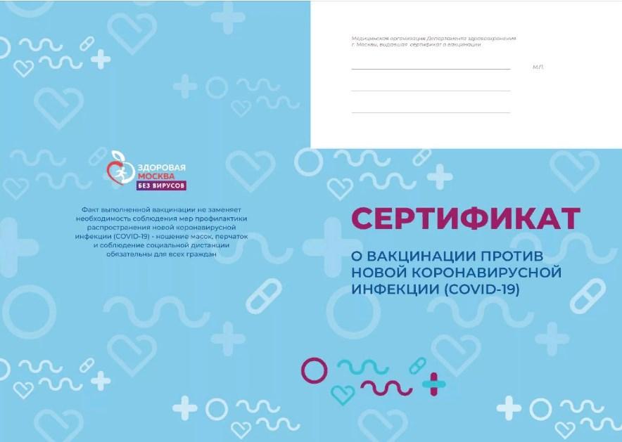 Сертификат о вакцинации от коронавируса в Москве фото